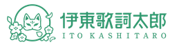 伊東歌詞太郎公式Webサイト