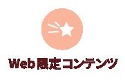 Web限定コンテンツ