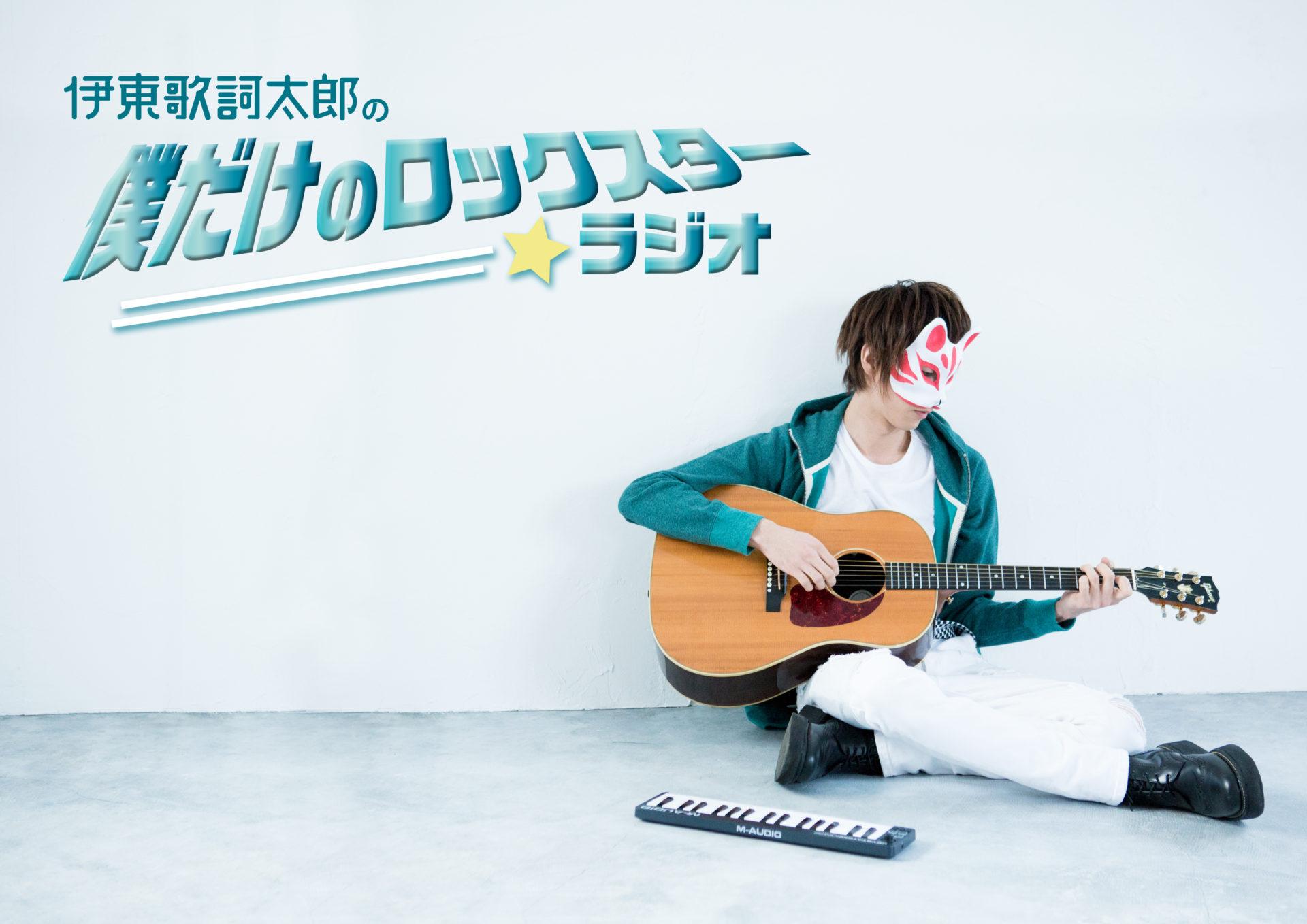 伊藤歌詞太郎のぼくラジメインビジュアル