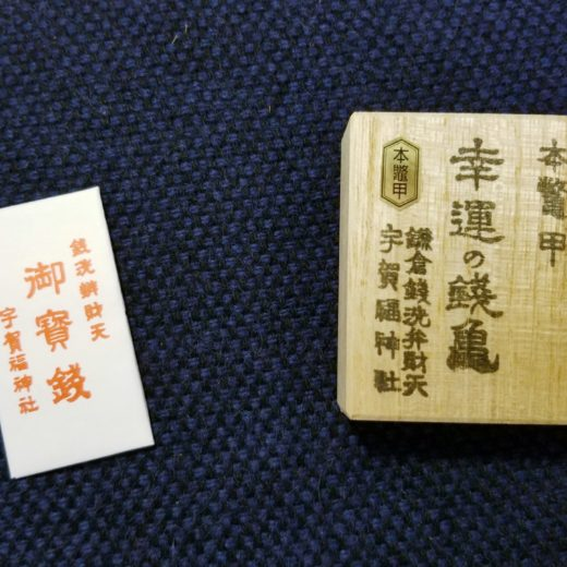 銭洗弁財天宇賀福神社で選んだリスナープレゼント(第200回鎌倉ロケ)