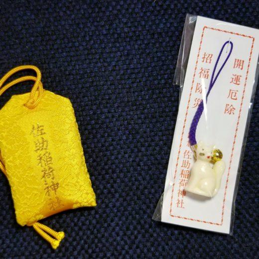 佐助稲荷神社で選んだリスナープレゼント(第200回鎌倉ロケ)