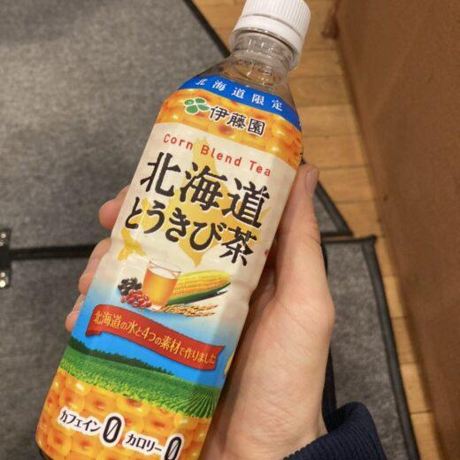 今日は何を食べ太郎(第244回 2021年2月27日)「北海道とうきび茶」