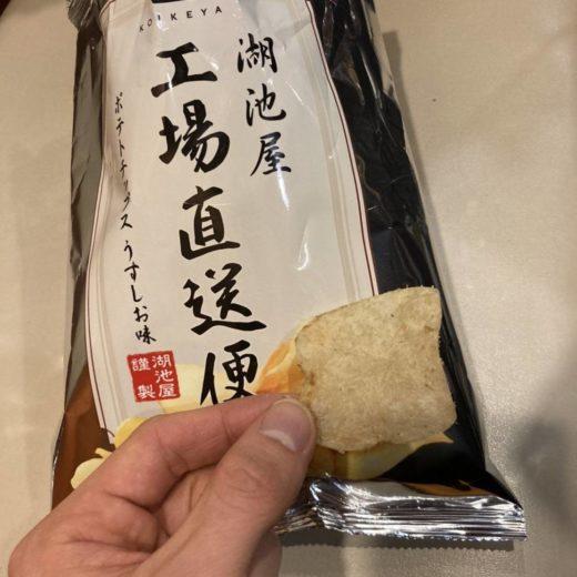 今日は何を食べ太郎(第238回 2121年1月16日)「湖池屋工場直送ポテトチップス」